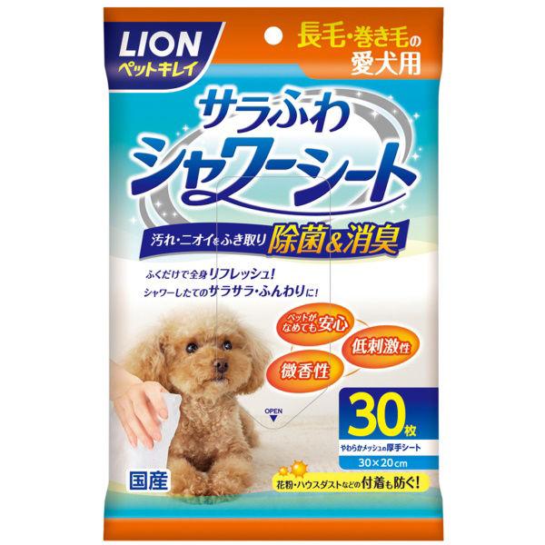 ペットキレイシャワーシート長毛犬×3