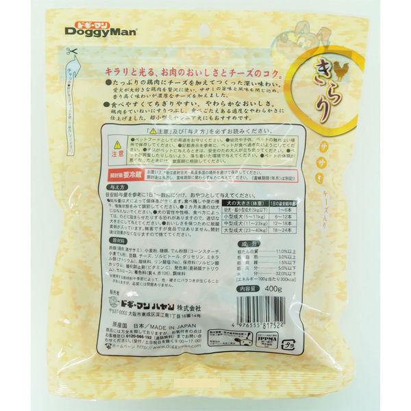 ドギーマンきらり ササミ チーズ入り×3