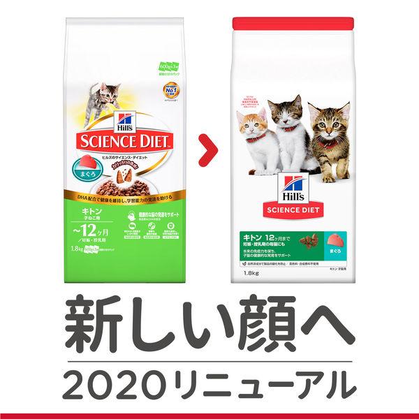 サイエンスD キトンまぐろ 子猫用×2袋