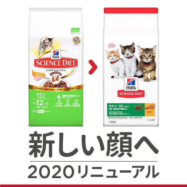 サイエンスD キトンチキン 子猫用×2袋