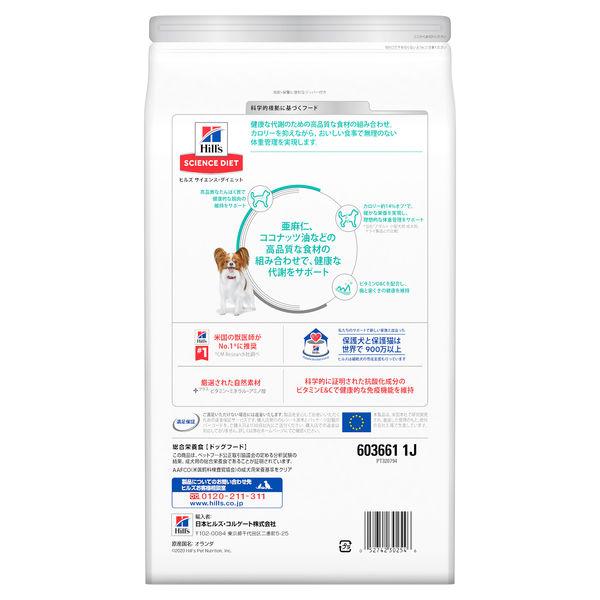 サイエンスD 減量サポ超小粒 小型犬×2