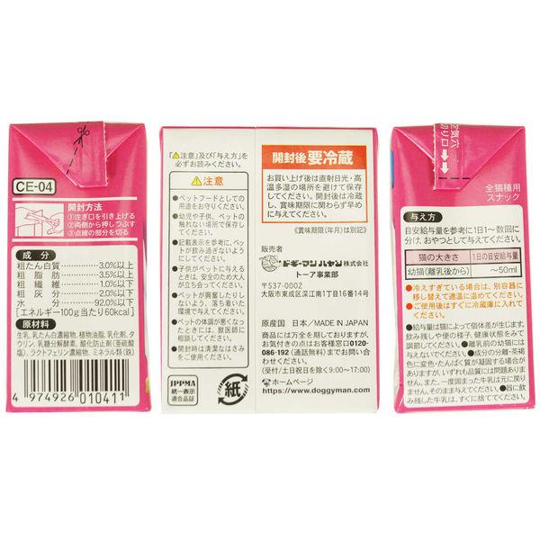 ねこちゃんの国産牛乳成長期用×3個