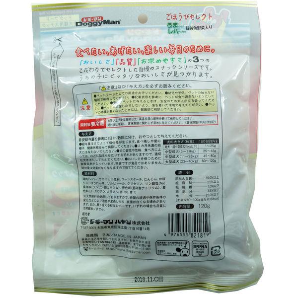 ドギーマンご褒美レバースナック野菜入×3