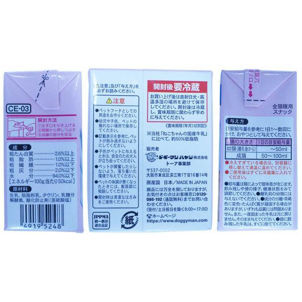 ドギーマンねこちゃんの国産低脂肪牛乳×3