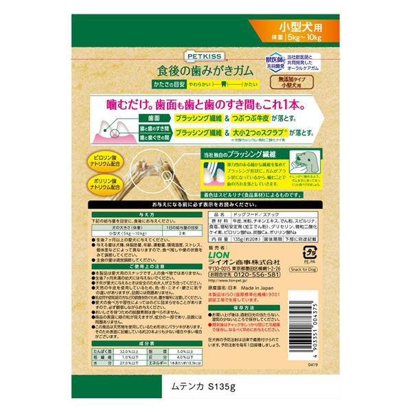 ペットキッス食後歯磨きガム小型犬用×3袋