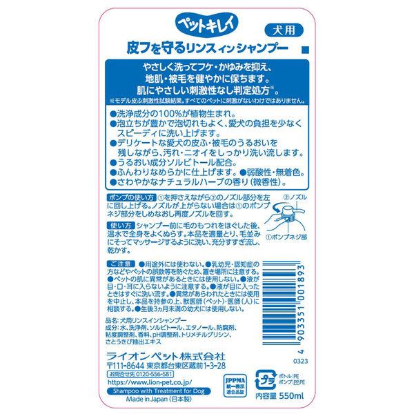 リンスインシャンプー犬ハーブ香×2本