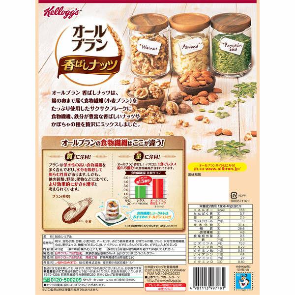 オールブラン 香ばしナッツ 410g3個