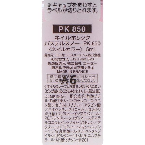 NH パステルスノー PK850