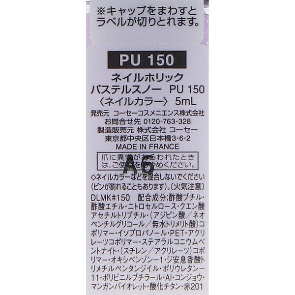 NH パステルスノー PU150