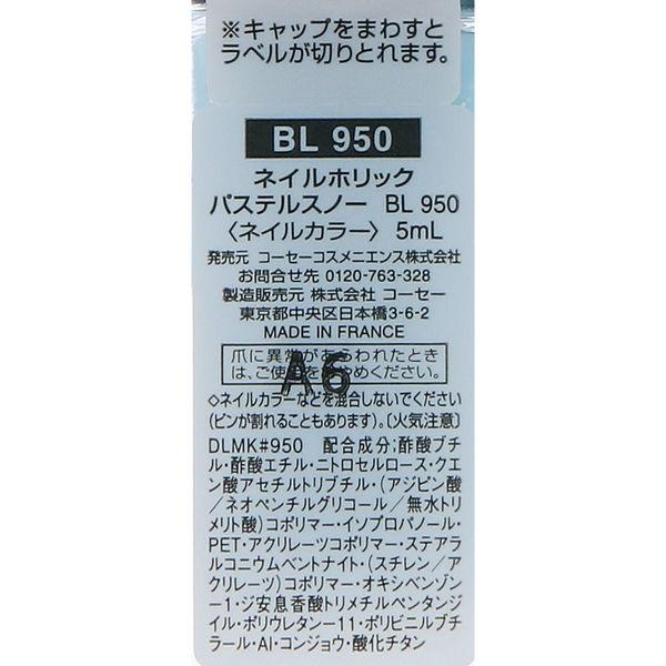 NH パステルスノー BL950