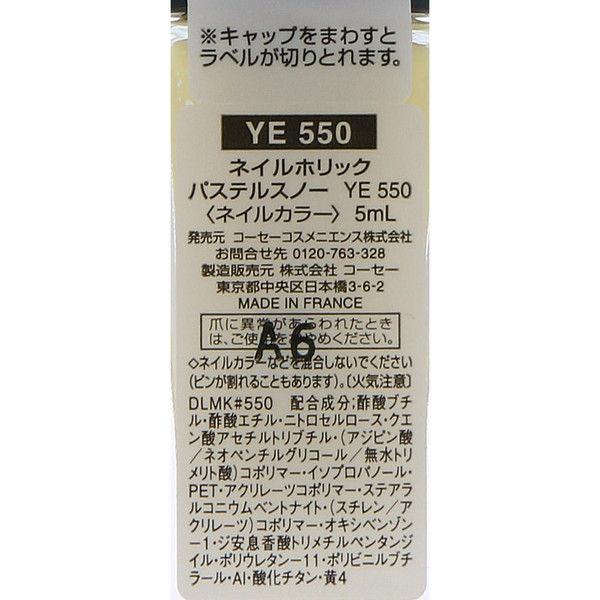 NH パステルスノー YE550