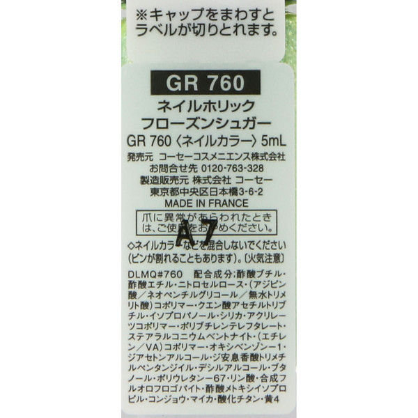 NH フローズンシュガー GR760