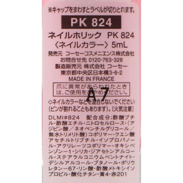 NH ミルキーカラー PK824