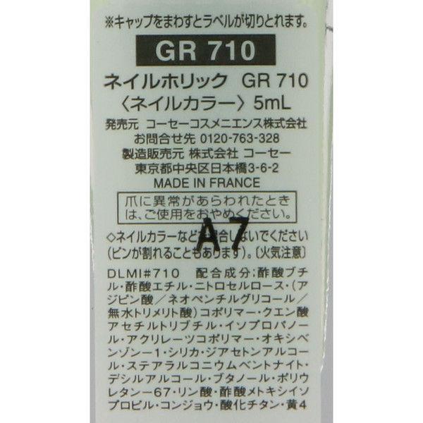 NH ミルキーカラー GR710