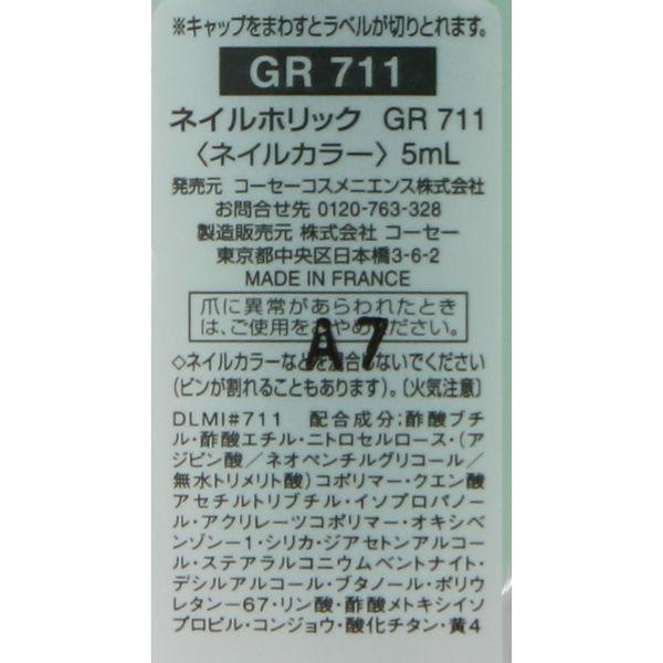 NH ミルキーカラー GR711