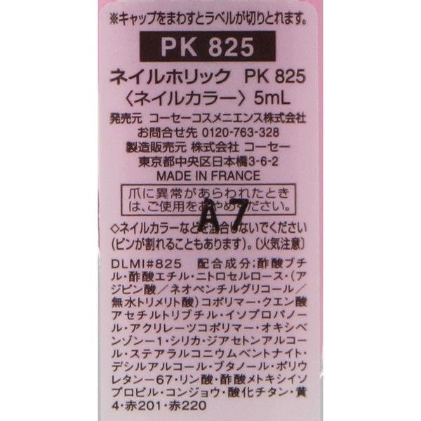 NH ミルキーカラー PK825
