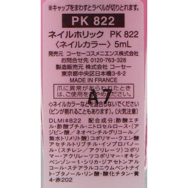 NH ミルキーカラー PK822