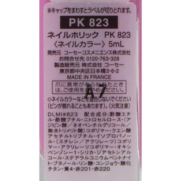NH ミルキーカラー PK823