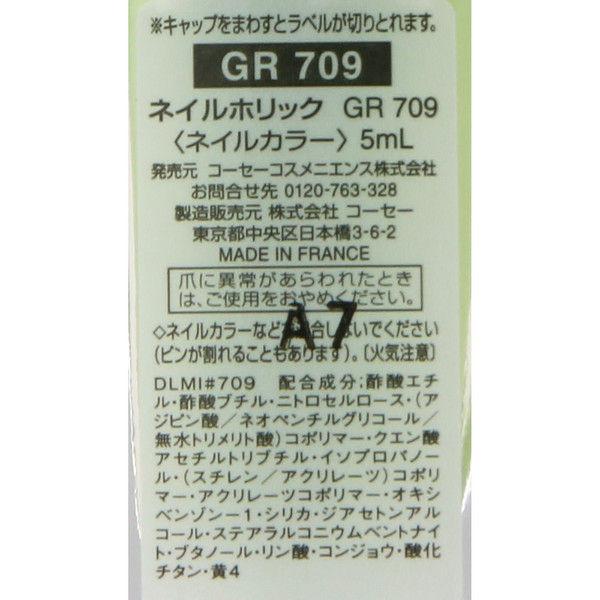 NH ミルキーカラー GR709
