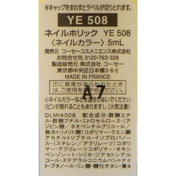 NH ミルキーカラー YE508