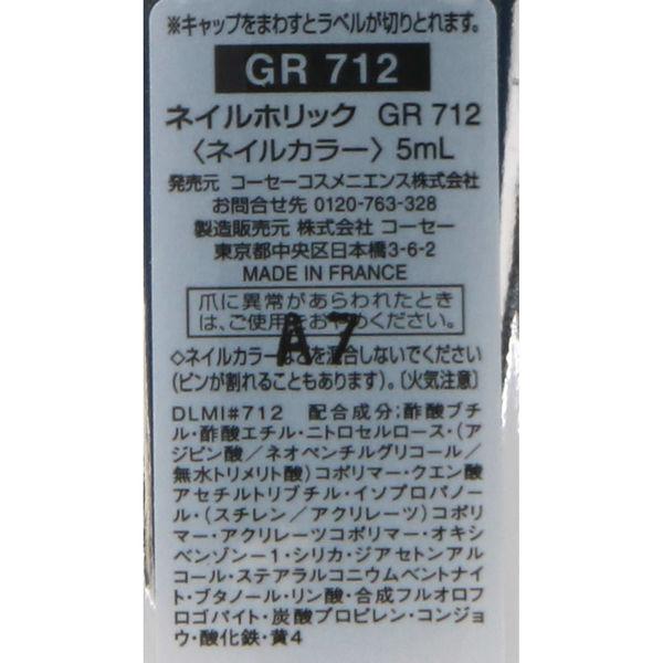 NH ギャラクティックカラー GR712