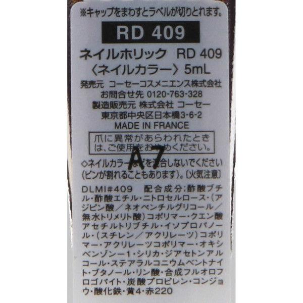NH ギャラクティックカラー RD409