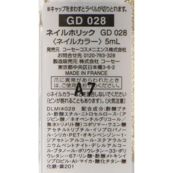 NH ギャラクティックカラー GD028