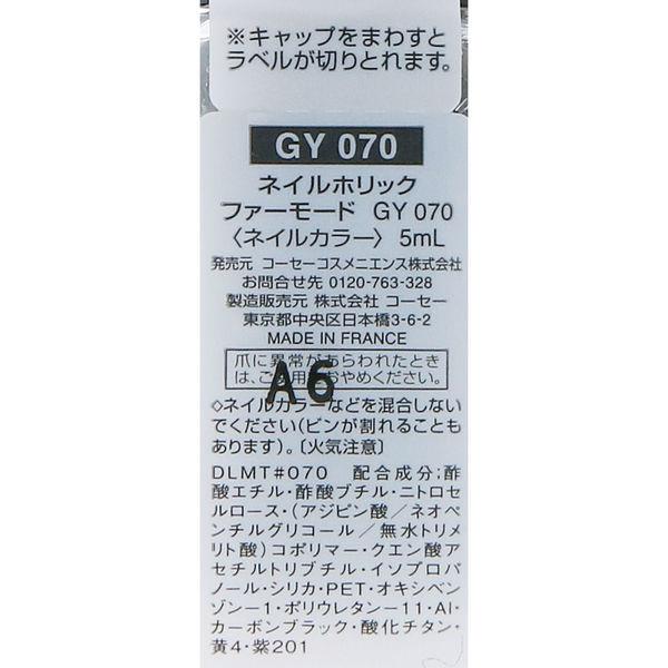 NH ファーモード GY070