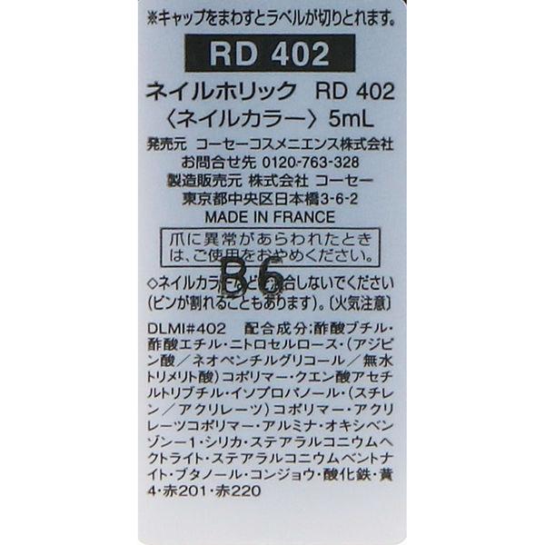 NH モードカラー RD402