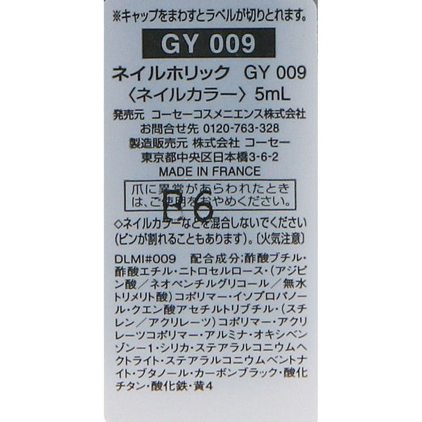 NH モードカラー GY009