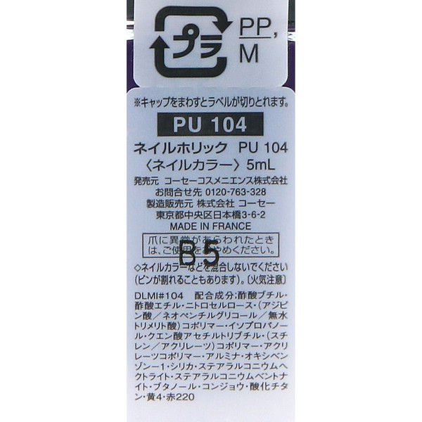 NH モードカラー PU104