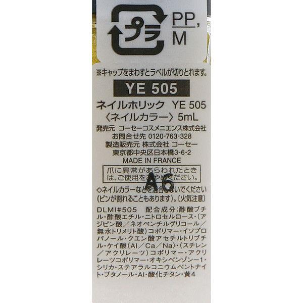 NH ラグジュアリーカラー YE505