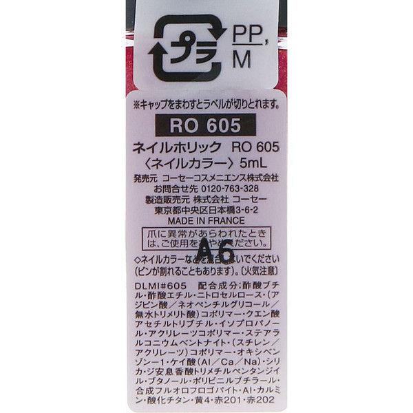 NH ラグジュアリーカラー RO605