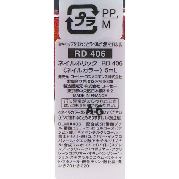 NH ラグジュアリーカラー RD406