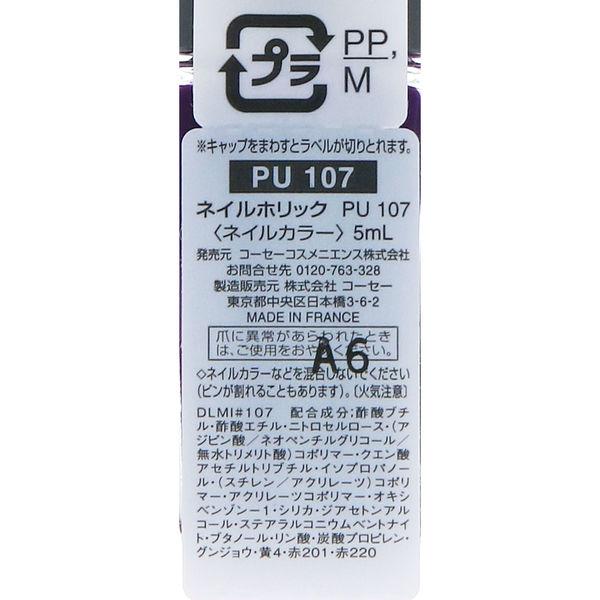 NH ジューシーカラー PU107