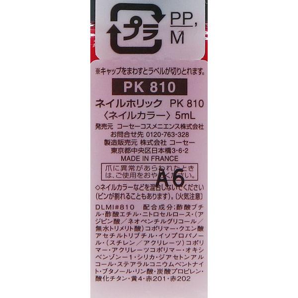 NH ジューシーカラー PK810