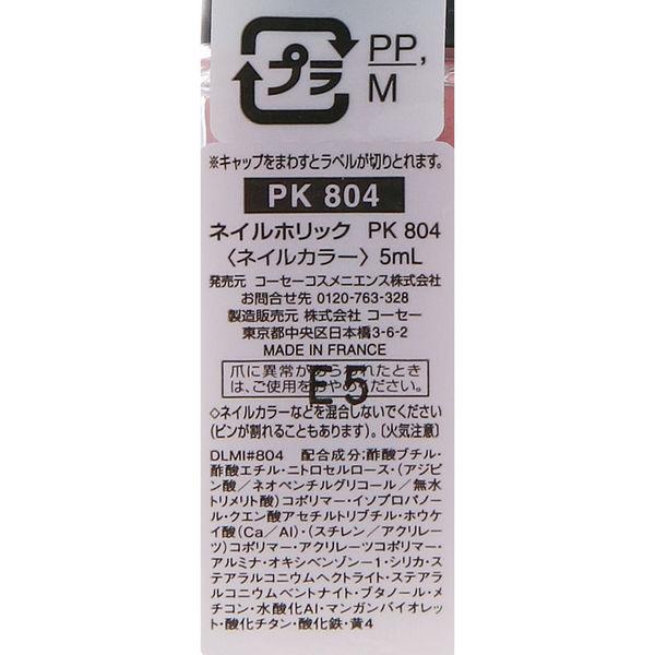 NH クラシックカラー PK804