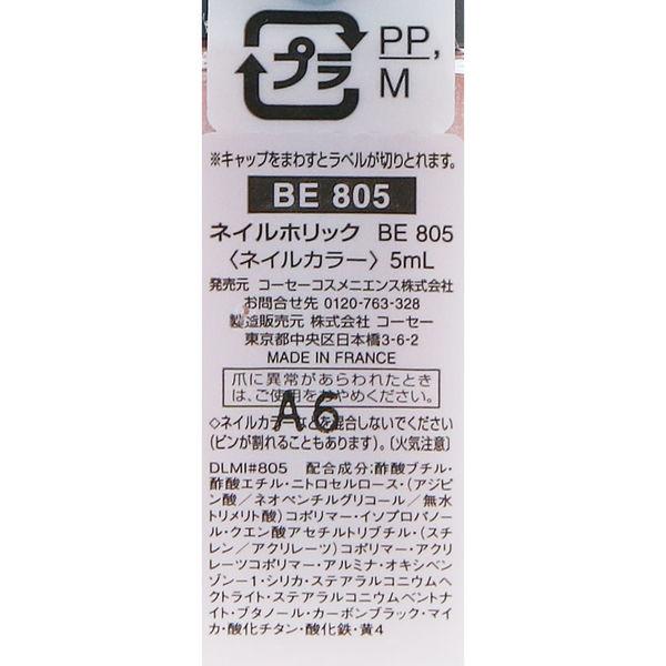 NH クラシックカラー BE805