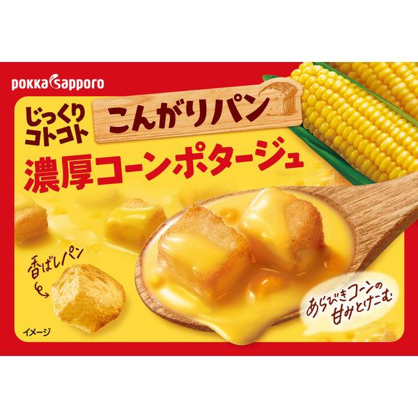 こんがりパン コーンポタージュ10食
