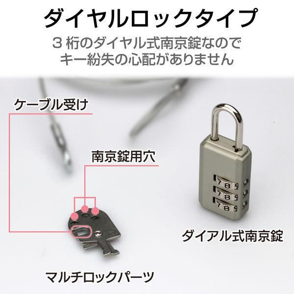 エレコム ノートパソコン&マウス対応セキュリティワイヤー(セキュリティロック) ダイヤル式南京錠/マルチロックパーツ(4タイプ対応) ESL-10A