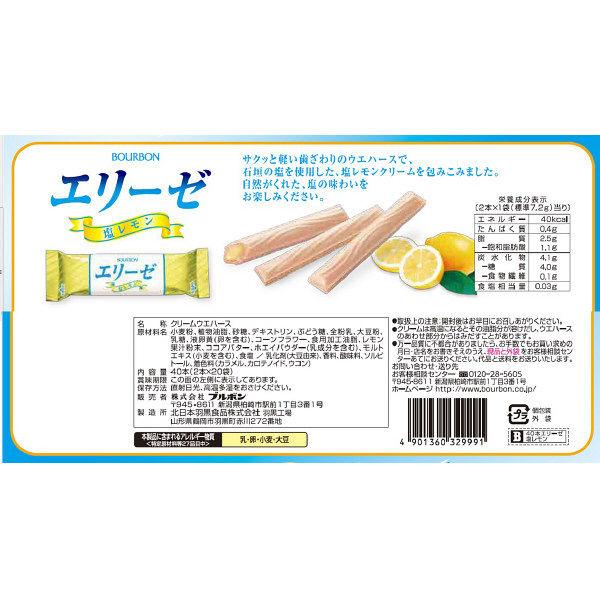 エリーゼ 塩レモン 40本 1袋