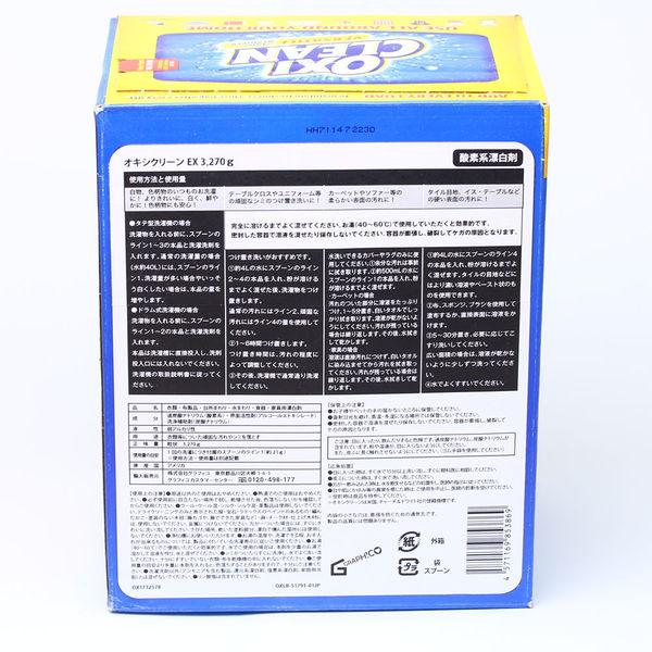 オキシクリーンEX 3.27kg