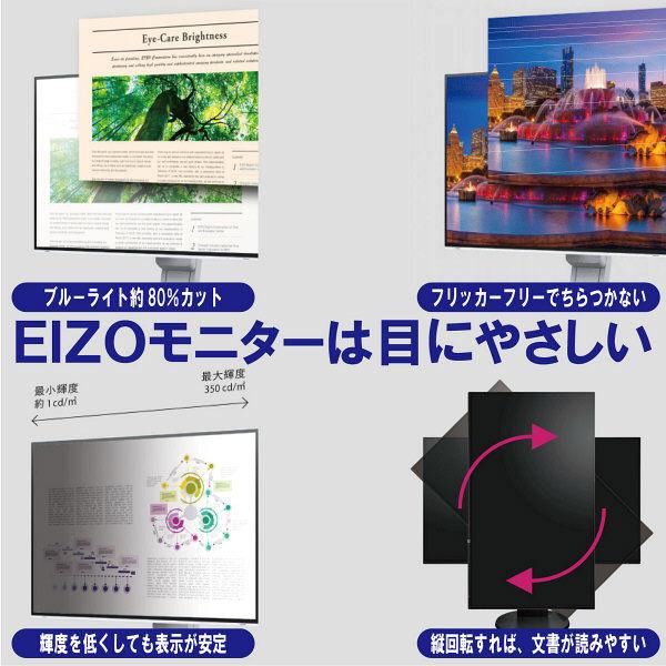 EIZO 24.1インチワイドカラー液晶モニター FlexScan EV2430 ブラック EV2430-BK 1台(直送品)