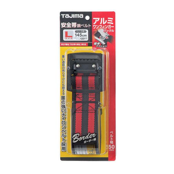 胴ベルト ボーダー赤 AL145-BRE 1個 TJMデザイン (直送品)