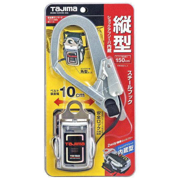 安全帯ランヤード TR150L1 1個 TJMデザイン (直送品)