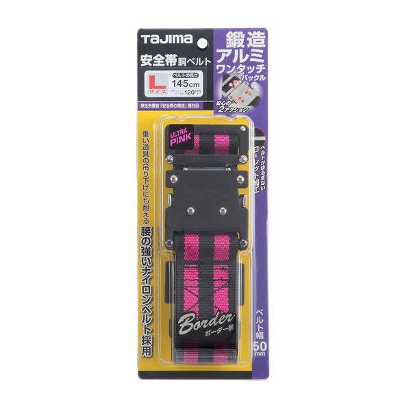 胴ベルト ボーダーピンク WL145-BPI 1個 TJMデザイン (直送品)