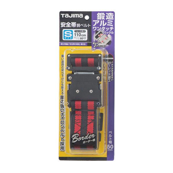 胴ベルト ボーダー赤 WS110-BRE 1個 TJMデザイン (直送品)