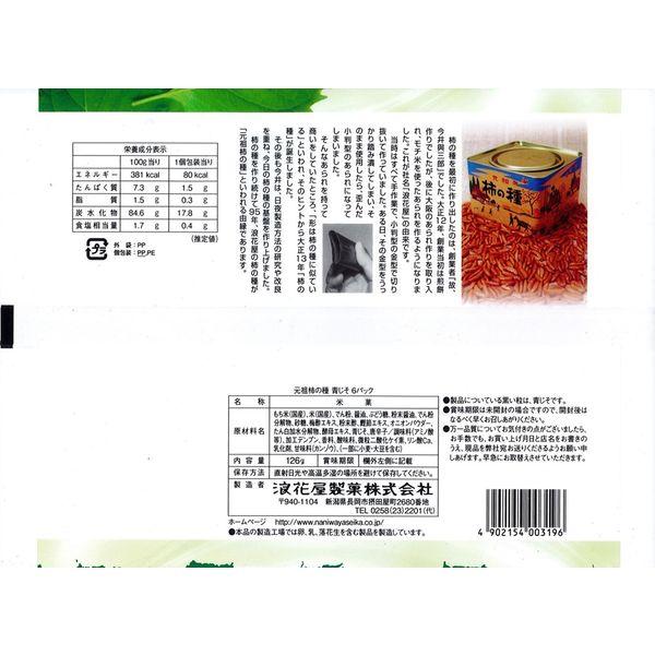 浪花屋 元祖柿の種青じそ6パック 1袋
