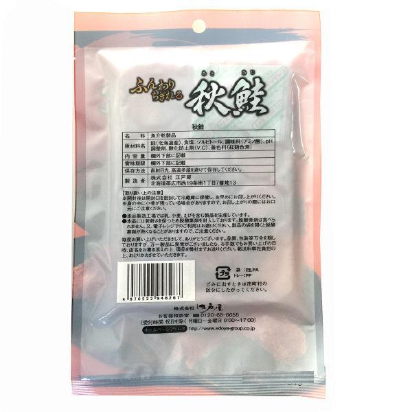 江戸屋 秋鮭 34g 1袋