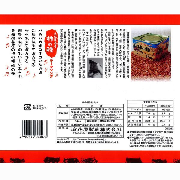 浪花屋 元祖柿の種6袋パック 3袋